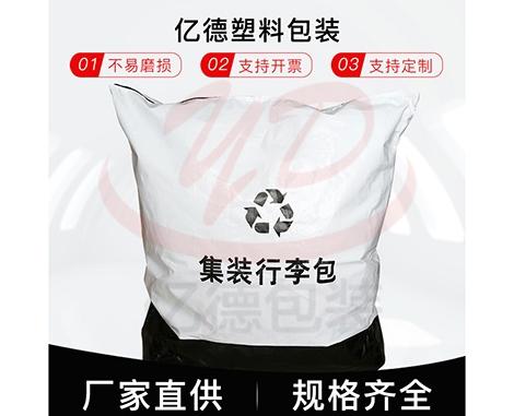 集装行李包(白色)
