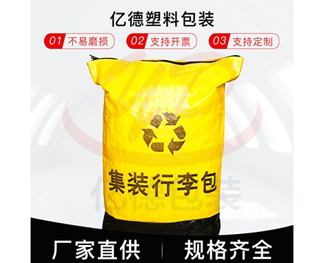 集装行李包(黄色)小