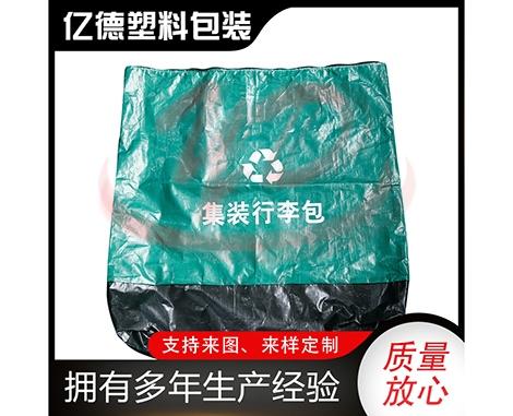 集装行李包(绿色)